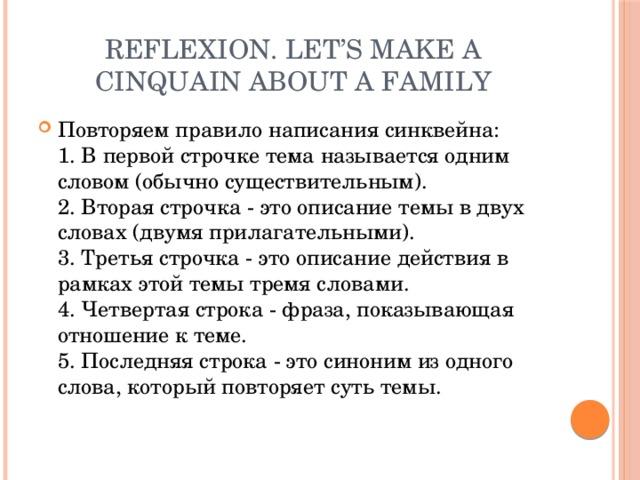 Reflexion. Let's make a cinquain about a family