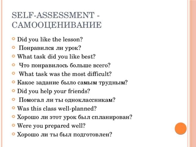 Self-assessment - cамооценивание