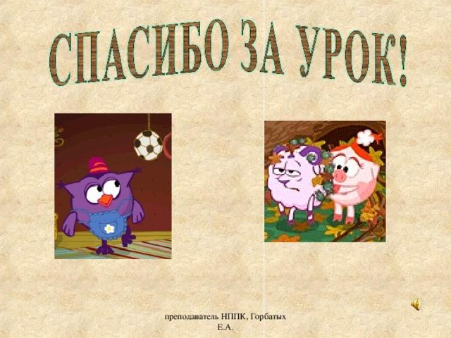 преподаватель НППК, Горбатых Е.А.