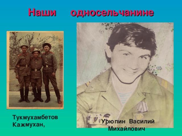 И по сей день выстрелы грохочут, Офицеры вновь идут на бой. Наш народ – он только мира хочет, Неба чистого над головой. И в Берлине, и в Афганистане, И в Чечне – вновь офицеры в бой, Так когда умолкнет, перестанет Бить наган и все уйдут домой ?