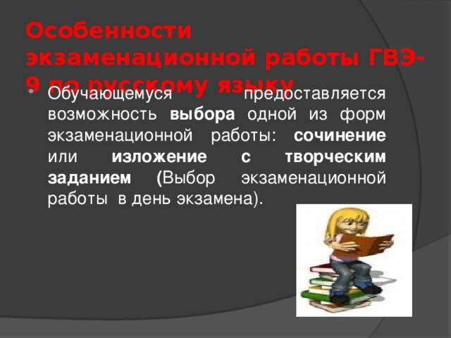 Особенности экзаменационной работы ГВЭ-9 по русскому языку