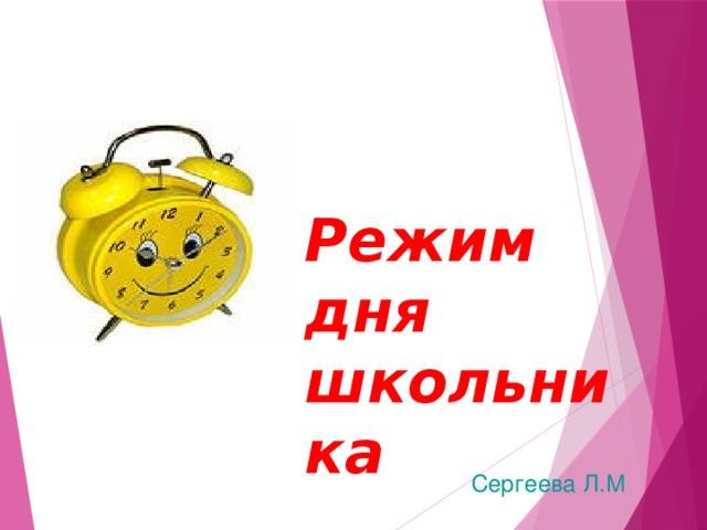 Режим дня школьника Сергеева Л.М