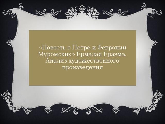 «Повесть о Петре и Февронии Муромских» Ермалая Еразма. Анализ художественного произведения