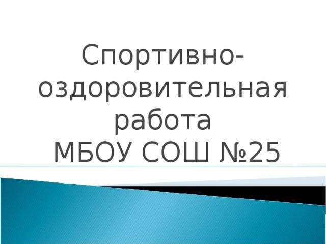 Спортивно-  оздоровительная работа  МБОУ СОШ №25