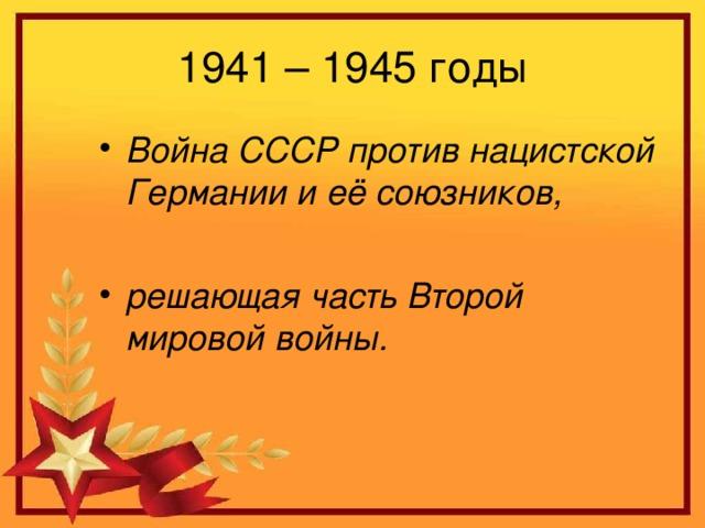 Война СССР против нацистской Германии и её союзников,  решающая часть Второй мировой войны.