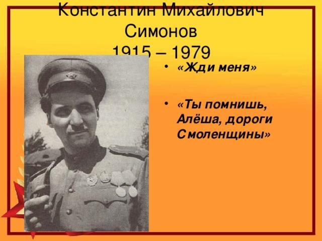 Константин Михайлович Симонов  1915 – 1979