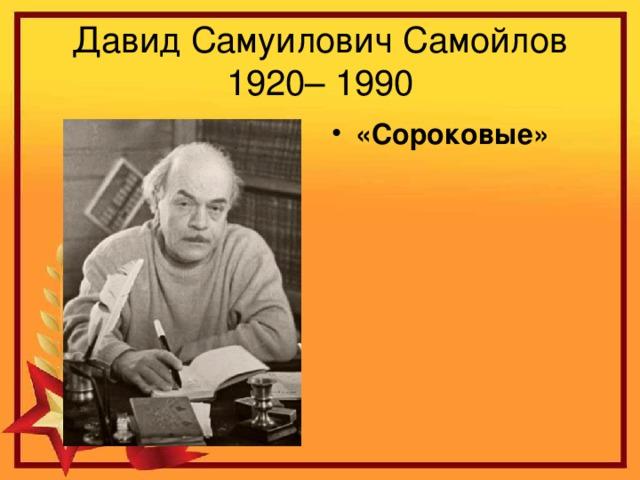 Давид Самуилович Самойлов  1920– 1990
