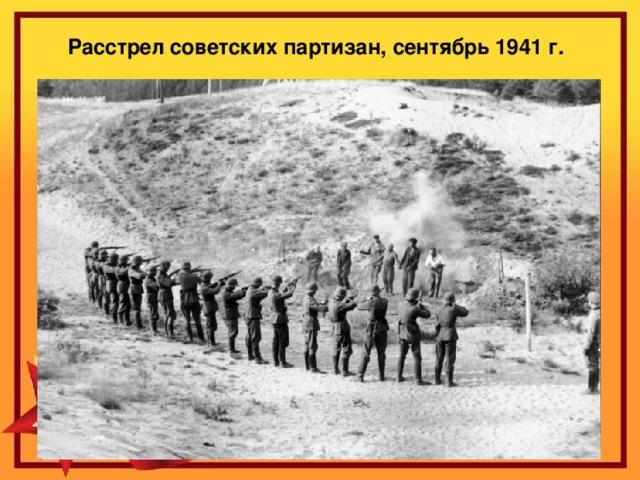 Расстрел советских партизан, сентябрь 1941 г.