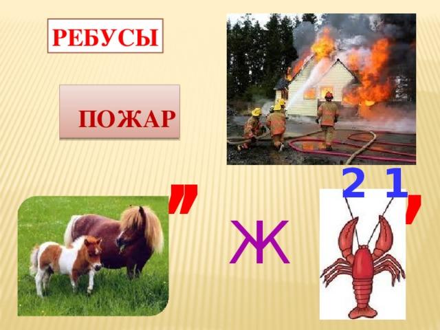 РЕБУСЫ , ,  ПОЖАР ,  2 1 Ж