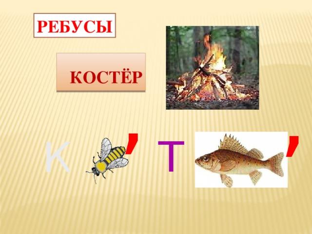 РЕБУСЫ  КОСТЁР , , Т К
