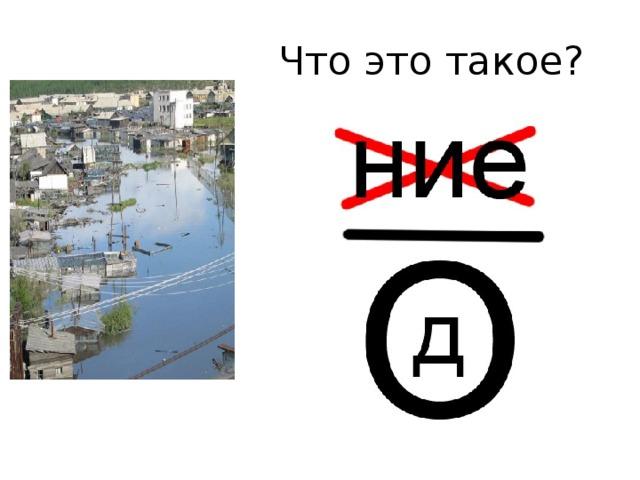Ребусы стихийных бедствий