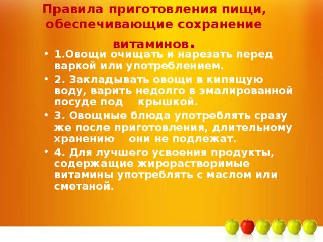 Правила приготовления пищи,  обеспечивающие сохранение витаминов .