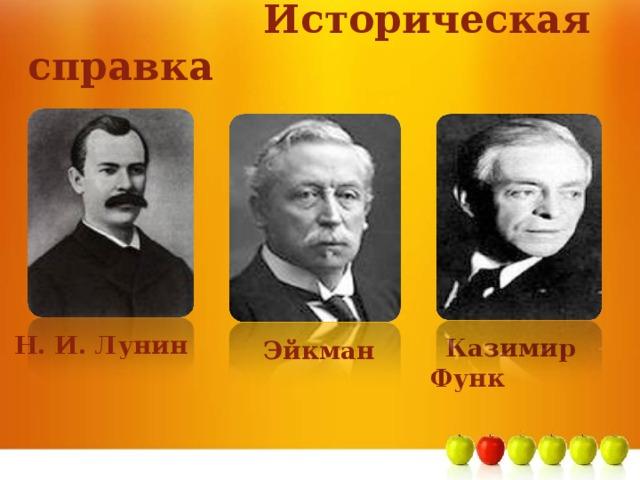 Казимир Функ  Историческая справка Н. И. Лунин  Эйкман