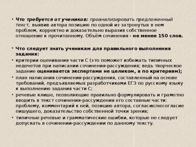 Тексты для написания эссе по русскому языку 5355