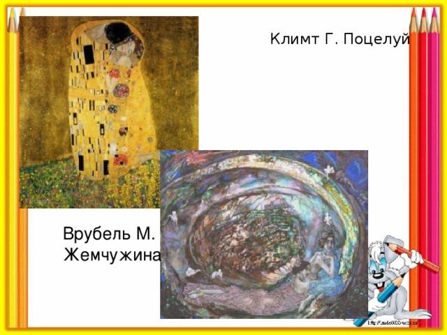 Врубель М. Жемчужина Климт Г. Поцелуй