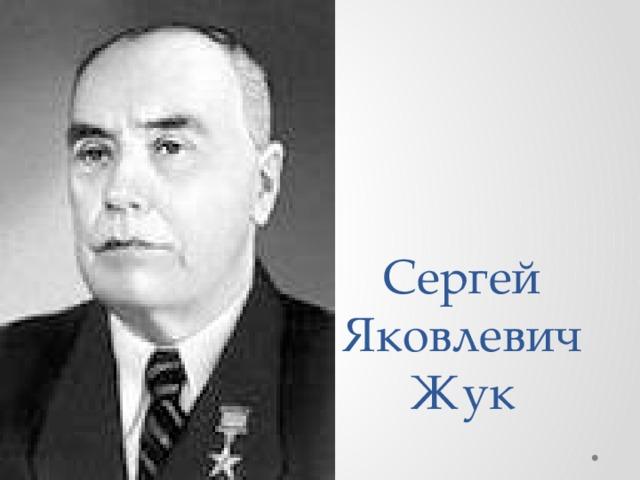 Сергей Яковлевич Жук