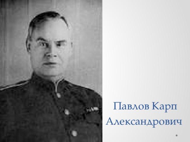 Павлов Карп Александрович