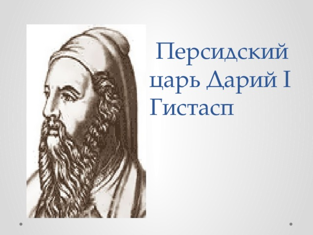Персидский царь Дарий I Гистасп