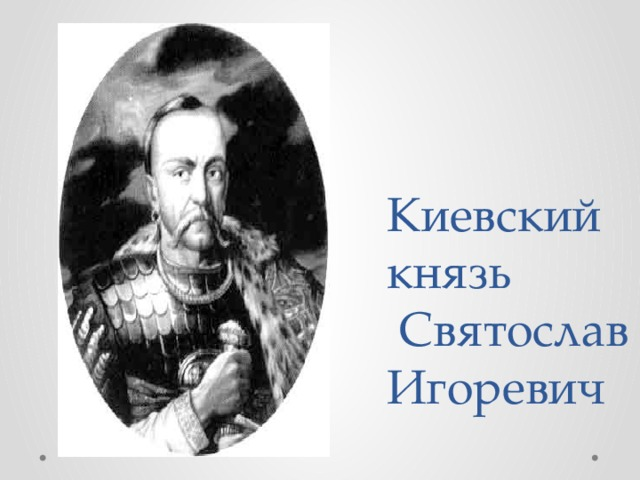 Киевский князь  Святослав Игоревич