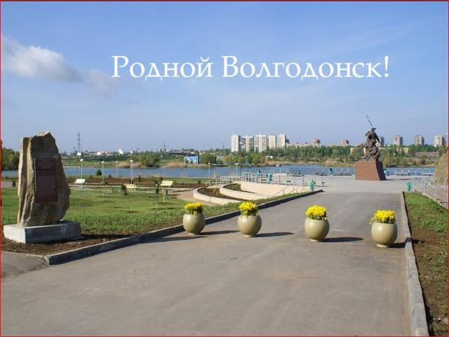 Родной Волгодонск!