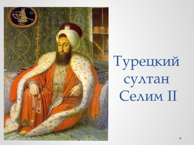 Турецкий султан  Селим II