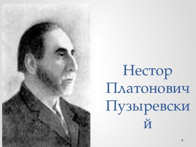 Нестор Платонович Пузыревский