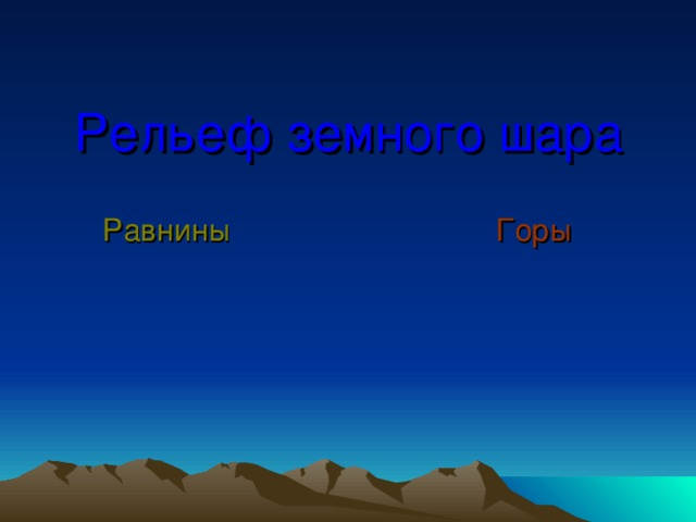 Рельеф земного шара Равнины Горы