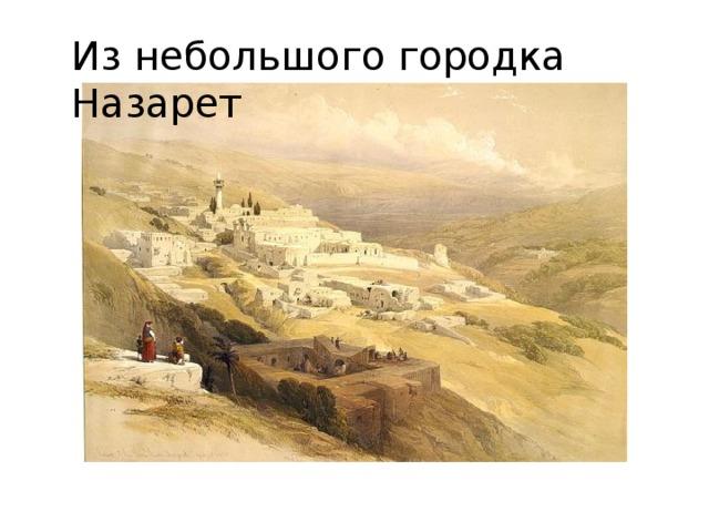 Из небольшого городка Назарет
