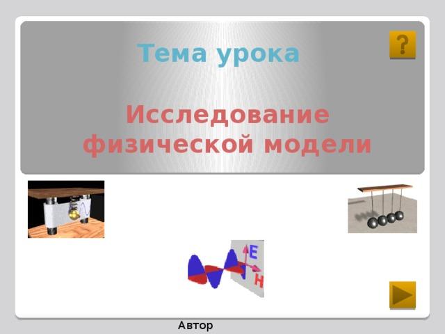 исследование физических моделей 11 класс практическая работа