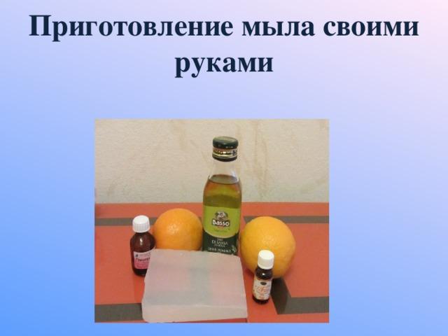 Приготовление мыла своими руками