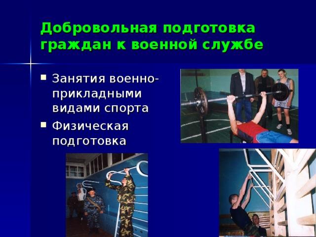 Добровольная подготовка граждан к военной службе