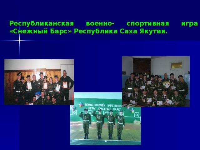 Республиканская военно- спортивная игра «Снежный Барс» Республика Саха Якутия.