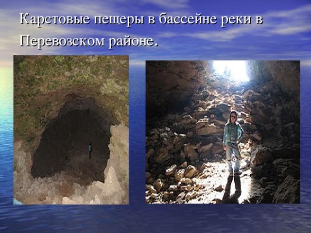 Карстовые пещеры в бассейне реки в Перевозском районе .