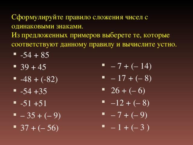Сформулируйте правило сложения чисел с одинаковыми знаками.  Из предложенных примеров выберете те, которые соответствуют данному правилу и вычислите устно.