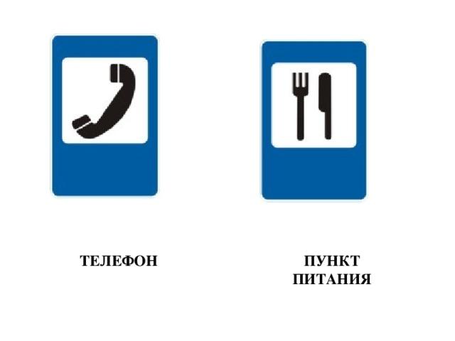 сорта картинка дорожный знак пункт питания картинка что рассказываем