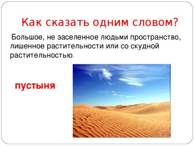 Как сказать одним словом?  Большое, не заселенное людьми пространство, лишенное растительности или со скудной растительностью . пустыня