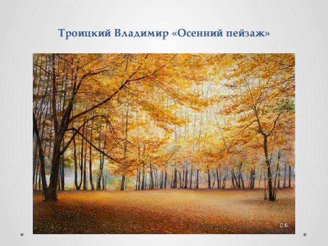 Троицкий Владимир «Осенний пейзаж»