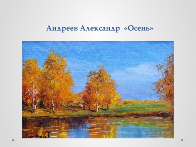 Андреев Александр «Осень»