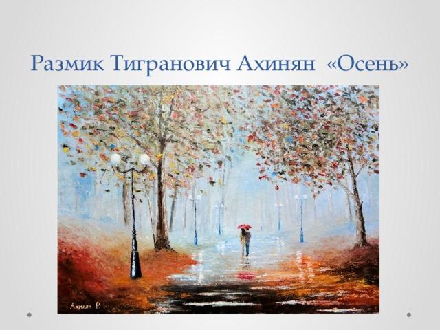 Размик Тигранович Ахинян «Осень»