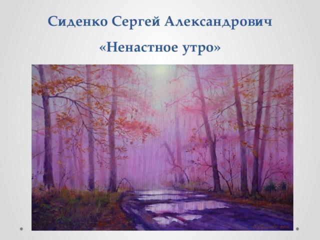 Сиденко Сергей Александрович «Ненастное утро»