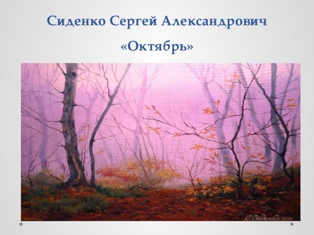 Сиденко Сергей Александрович «Октябрь»