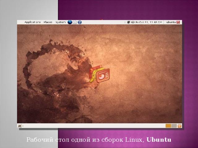 Рабочий стол одной из сборок Linux, Ubuntu