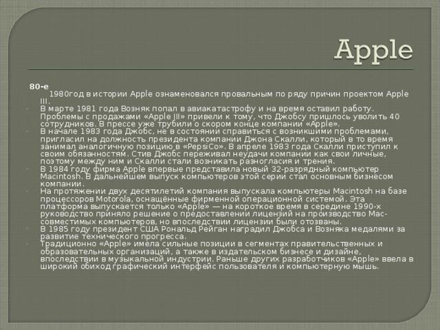 80-е  1980год в истории Apple ознаменовался провальным по ряду причин проектом Apple III.