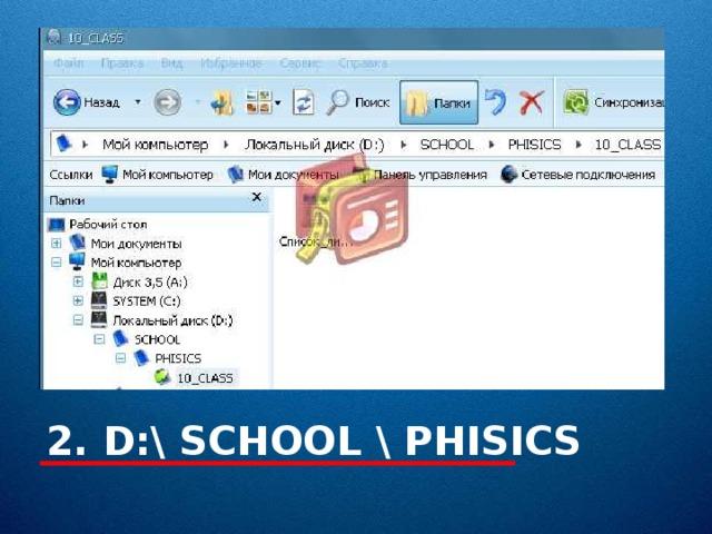 2. D:\ SCHOOL \ PHISICS