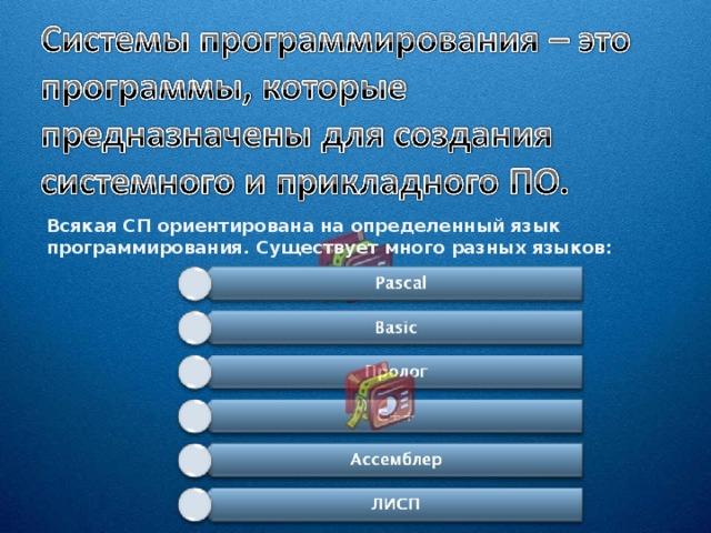 Всякая СП ориентирована на определенный язык программирования. Существует много разных языков: