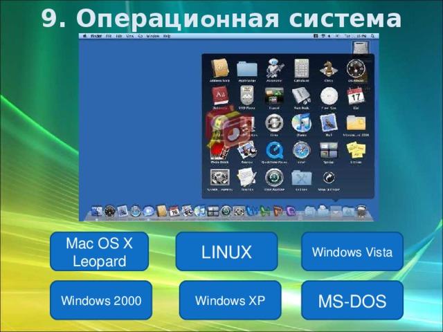 9. Операци он ная система Mac OS X Leopard LINUX Windows Vista Windows 2000 Windows XP MS-DOS