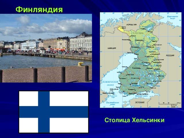 Финляндия Столица Хельсинки
