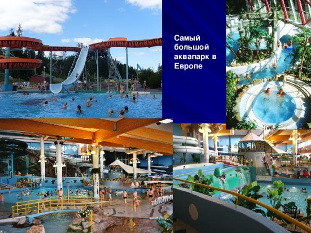 кореец самый большой аквапарк в европе испания фото ней