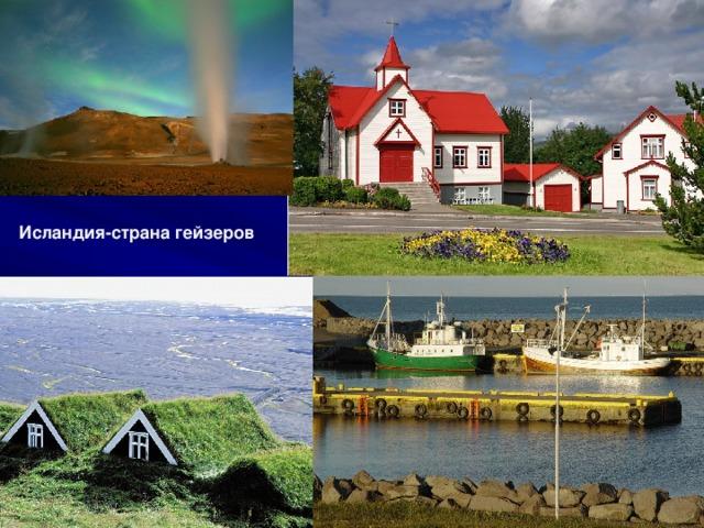 Исландия-страна гейзеров