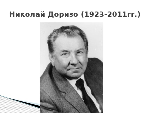 Николай Доризо (1923-2011гг.)